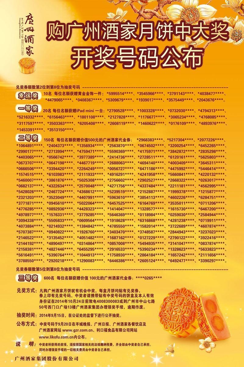 2014年广州酒家中秋月饼抽奖号码公布