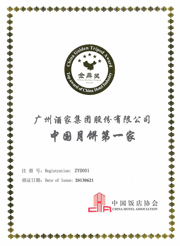 中国月饼第一家