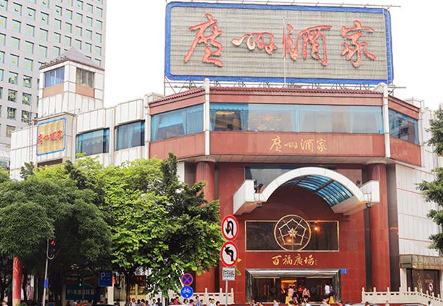广州酒家体育东店