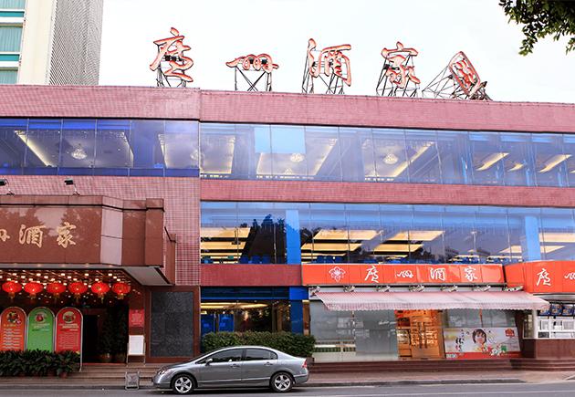 广州酒家滨江西店