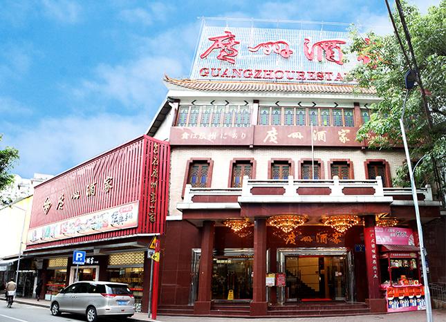 广州酒家文昌总店