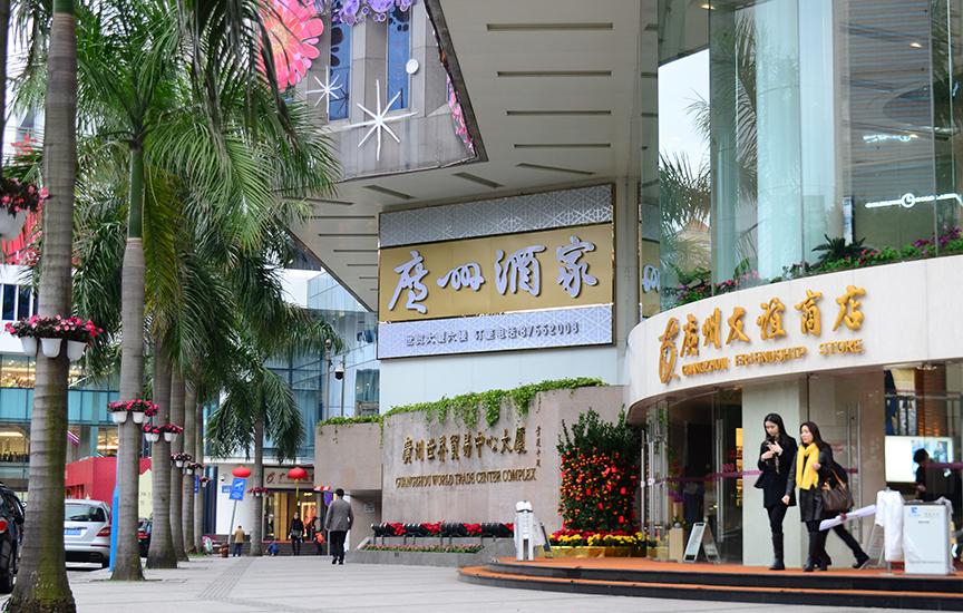 广州酒家环市东店