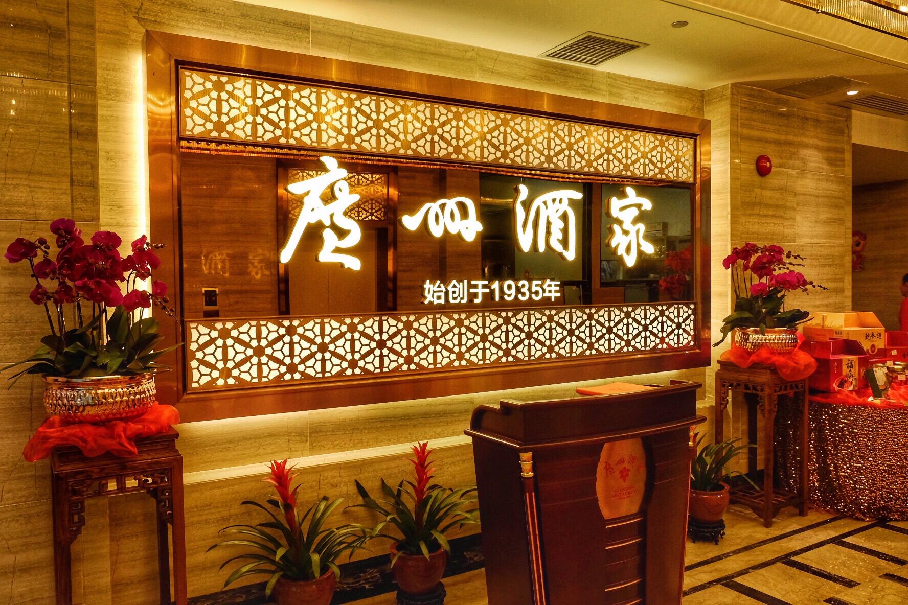 广州酒家黄埔大道店