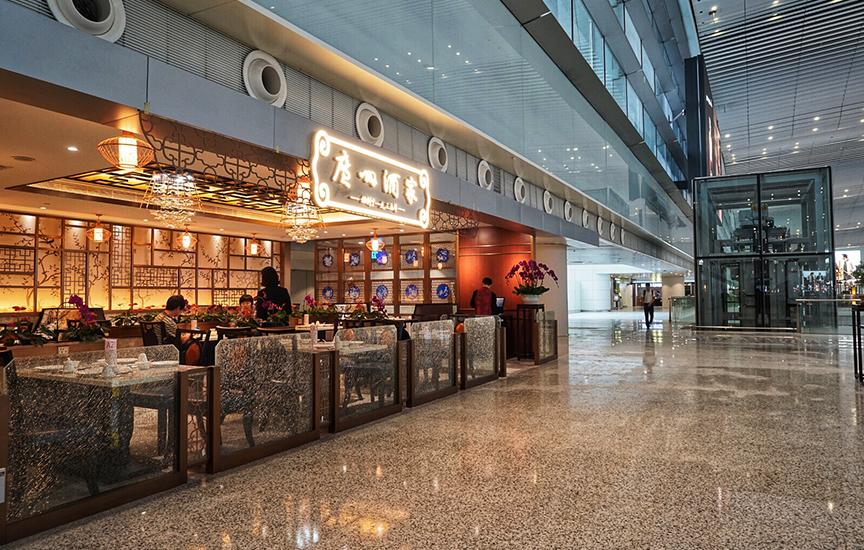 广州酒家机场店