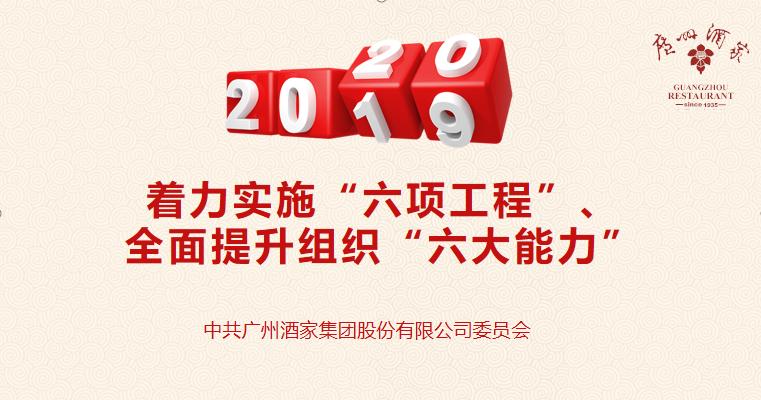 """广州酒家集团着力实施""""六项工程""""、 全面提升组织""""六大能力"""""""