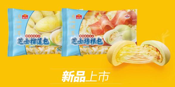 """广州酒家集团打出拉动消费""""组合拳""""  抢抓行业复苏先机"""