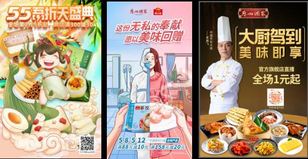 """广州酒家集团按下复商复市""""快进键""""  食品营销提速增量"""