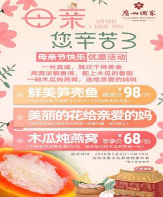 广州酒家集团多措并举助推餐饮业复苏